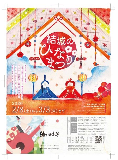 ひな祭りチラシ2020_page-0002