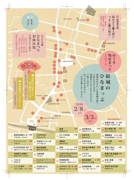ひな祭りチラシ2020_page-0001